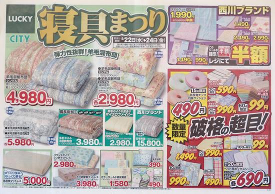 北雄ラッキー チラシ発行日:2012/8/22