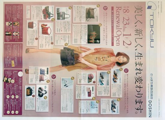 東急百貨店 チラシ発行日:2012/8/23