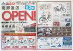 サイクルベースあさひ チラシ発行日:2012/8/24