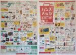 東急ハンズ チラシ発行日:2012/8/23
