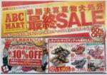 ABCマート チラシ発行日:2012/8/24
