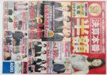 アオキ チラシ発行日:2012/9/29