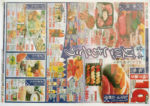 コープさっぽろ チラシ発行日:2012/8/15