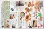 丸井今井 チラシ発行日:2012/10/3