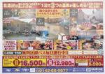野口観光 チラシ発行日:2012/10/1