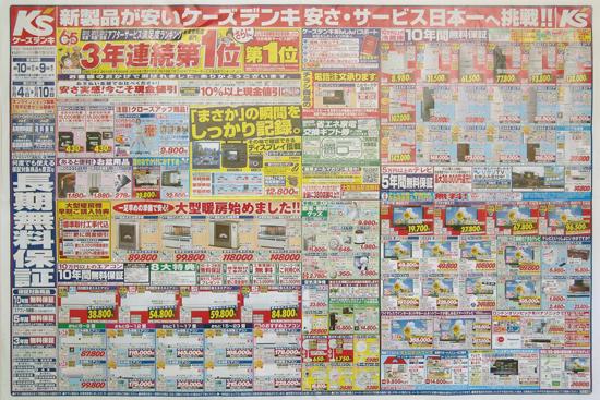 ケーズデンキ チラシ発行日:2012/8/4