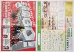 札幌競馬場 チラシ発行日:2012/8/18