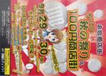 本郷商店街 チラシ発行日:2012/9/29
