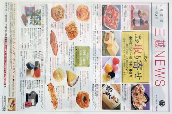 三越 チラシ発行日:2012/10/2