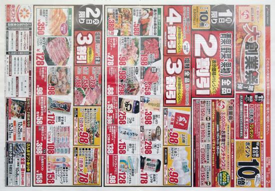 東光ストア チラシ発行日:2012/10/1