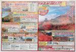 クラブツーリズム チラシ発行日:2012/9/29