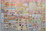 ケーズデンキ チラシ発行日:2012/9/29