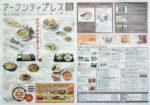 新さっぽろサンピアザ チラシ発行日:2012/9/29