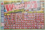 ヤマダ電機 チラシ発行日:2012/9/29