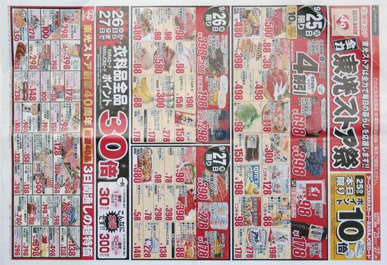 東光ストア チラシ発行日:2012/9/25
