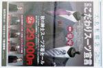 大丸札幌店 チラシ発行日:2012/9/26