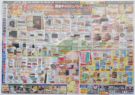 ジョイフルエーケー チラシ発行日:2012/9/26