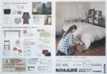 無印良品 チラシ発行日:2012/9/28