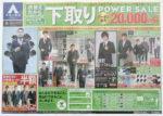 洋服の青山 チラシ発行日:2012/9/29