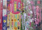 ゆにガーデン チラシ発行日:2012/9/22
