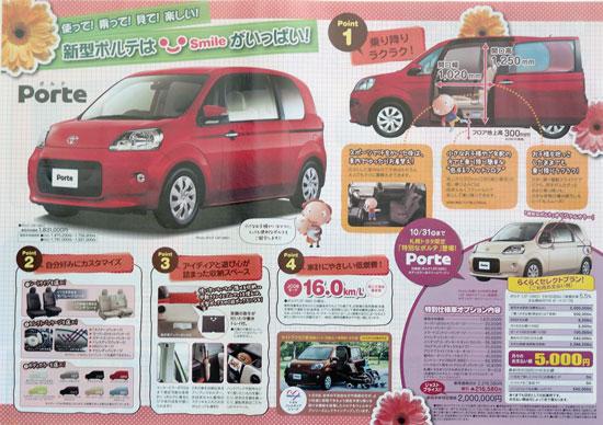 札幌トヨタ チラシ発行日:2012/9/22