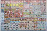 ケーズデンキ チラシ発行日:2012/9/22