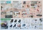 ニトリ チラシ発行日:2012/9/15