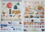 丸井今井 チラシ発行日:2012/9/17