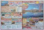 クラブツーリズム チラシ発行日:2012/9/17
