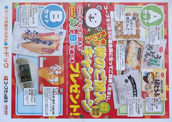コープさっぽろ チラシ発行日:2012/9/18