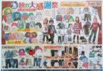 西松屋 チラシ発行日:2012/9/20