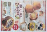 モリモト チラシ発行日:2012/9/14