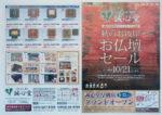 誠心堂 チラシ発行日:2012/9/14