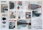 無印良品 チラシ発行日:2012/9/17