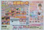 カメラのキタムラ チラシ発行日:2012/9/14