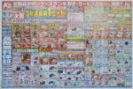 ケーズデンキ チラシ発行日:2012/9/15
