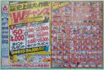 ヤマダ電機 チラシ発行日:2012/9/15