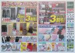 北雄ラッキー チラシ発行日:2012/9/11