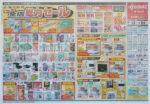 ホーマック チラシ発行日:2012/9/13