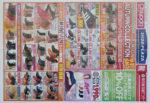 シュープラザ チラシ発行日:2012/9/13