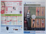 東急百貨店 チラシ発行日:2012/9/13