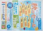 クリーニングピュア チラシ発行日:2012/9/14