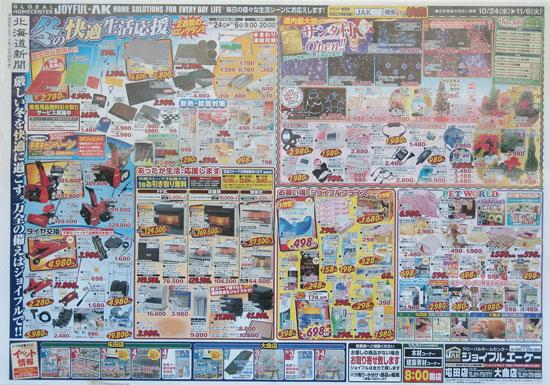 ジョイフルエーケー チラシ発行日:2012/10/24