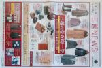 三越 チラシ発行日:2012/10/24