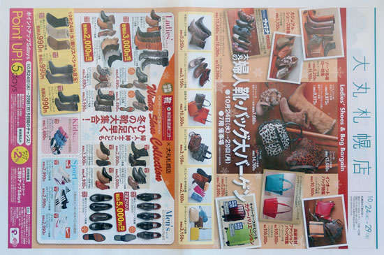 大丸札幌店 チラシ発行日:2012/10/24