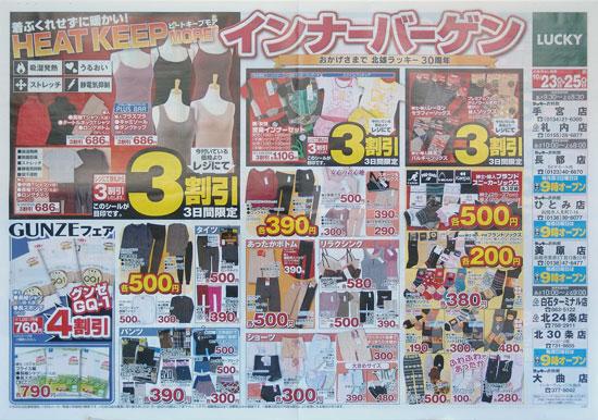 北雄ラッキー チラシ発行日:2012/10/23