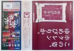 ホクレン チラシ発行日:2012/10/25
