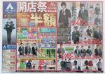 洋服の青山 チラシ発行日:2012/10/20