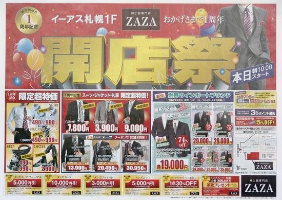 ザザ チラシ発行日:2012/10/20
