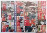 ユニクロ チラシ発行日:2012/10/20